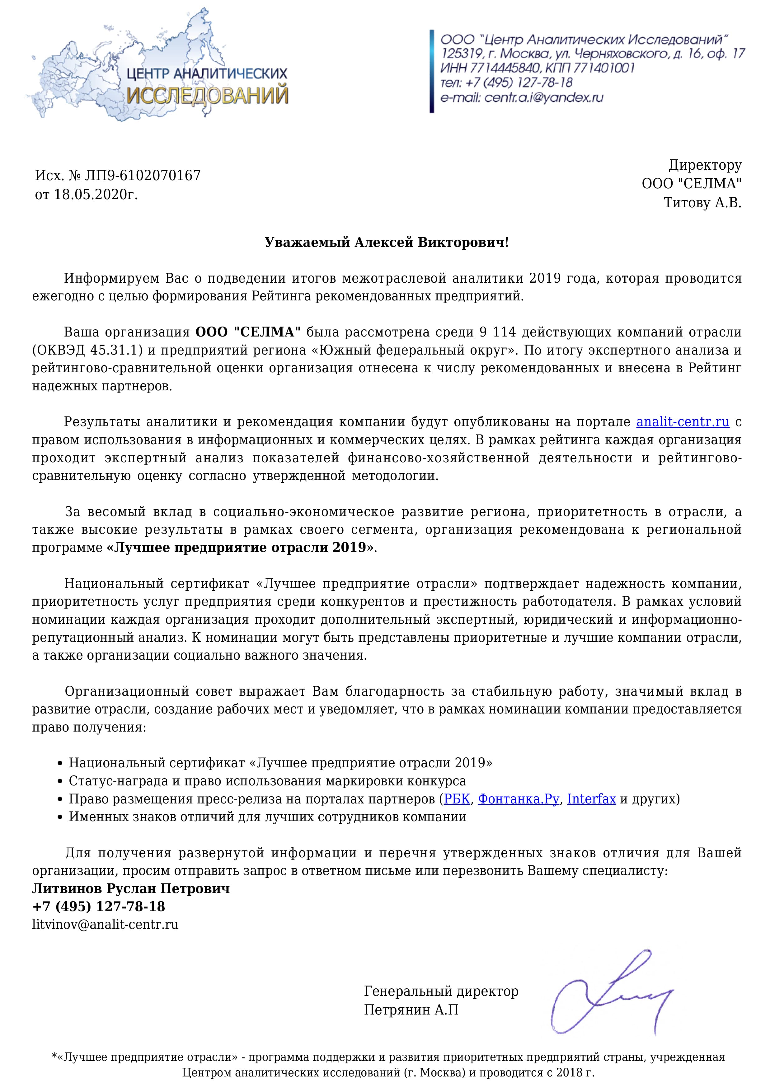 ООО _СЕЛМА_ (1)